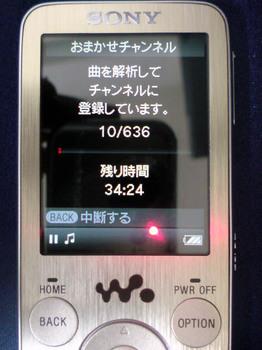 walkmanS13.JPG